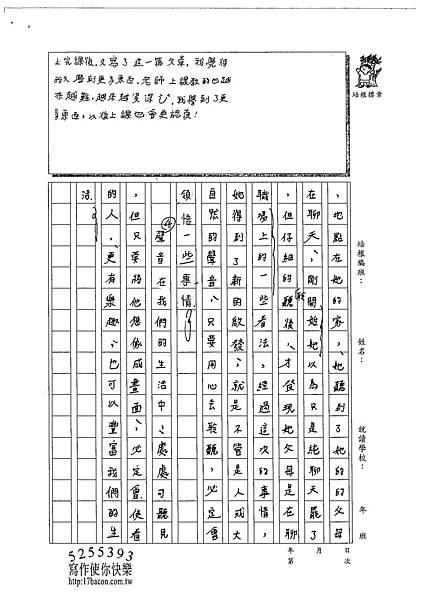 102WS105崔民瑄 (3)
