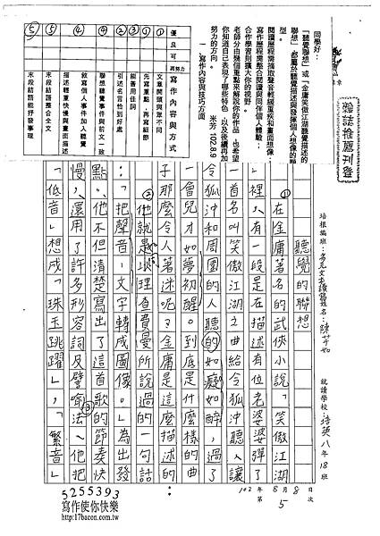102WS105陳芊如 (1)
