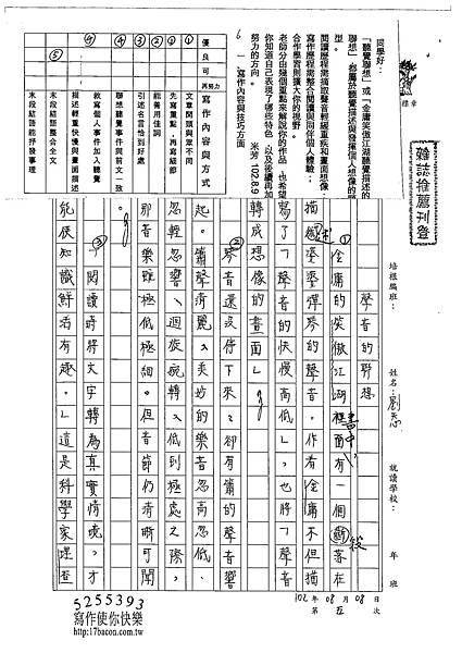 102WS105劉天心 (1)