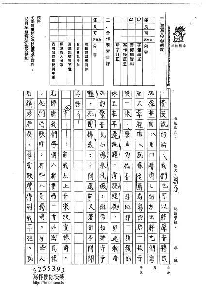 102WS105劉天心 (2)