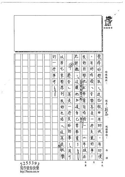 102WS105劉天心 (3)
