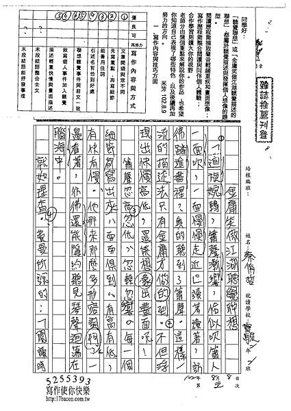102WS105蔡侑哲 (1)