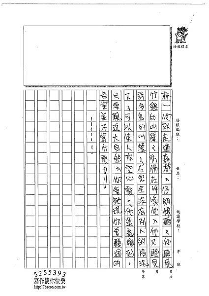 102WS105蔡侑哲 (3)