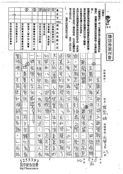 102WS105羅嵩皓 (1)