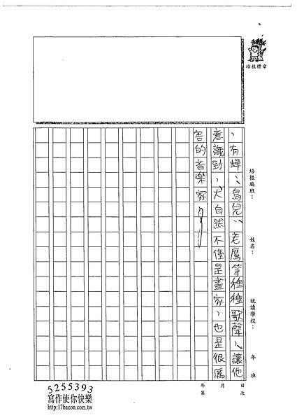 102WS105羅嵩皓 (3)