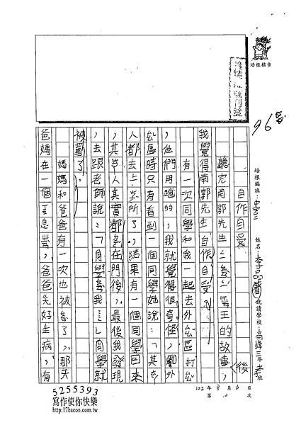 102TMW210李品蓉 (1)