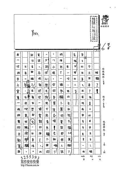 102TMW210林右祥 (1)