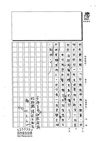 102TMW210林右祥 (2)