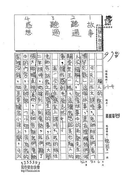 102TMW210黃颽蓁 (1)