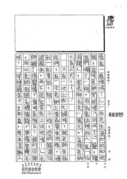102TMW210黃颽蓁 (2)