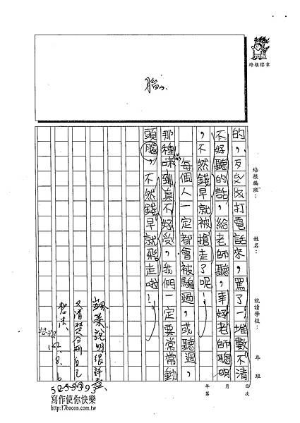 102TMW210黃颽蓁 (3)