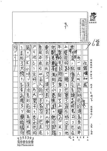 102TMW211呂沛芸 (1)