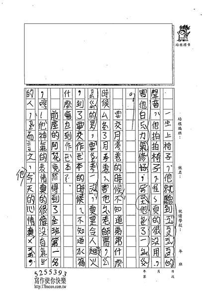 102TMW211呂沛芸 (2)