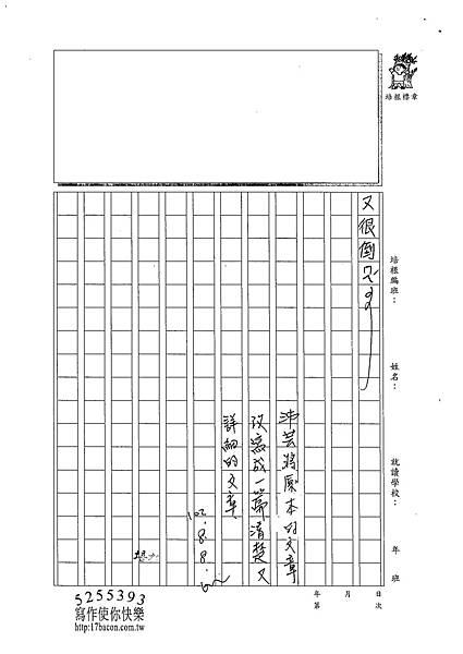 102TMW211呂沛芸 (3)