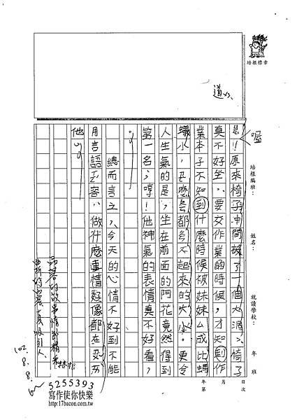 102TMW211李品蓉 (2)