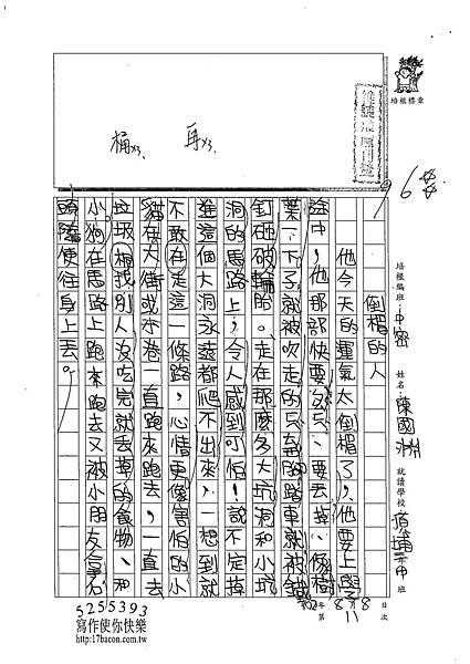 102TMW211陳國淵 (1)