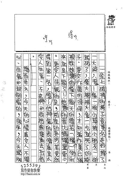 102TMW211陳國淵 (2)