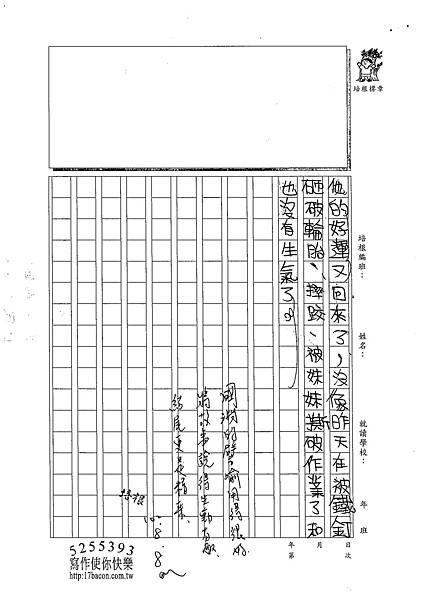 102TMW211陳國淵 (3)