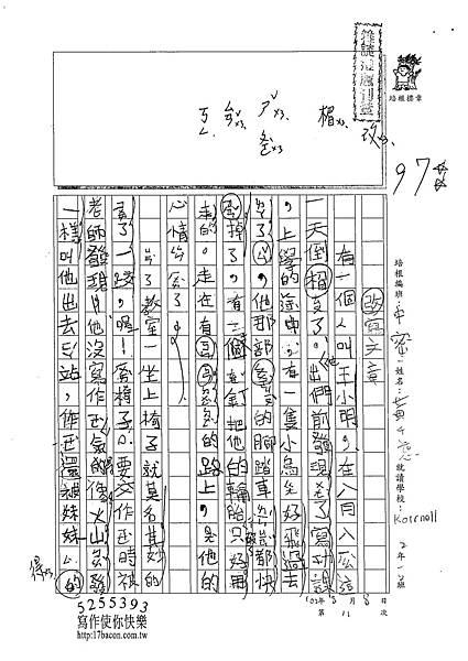 102TMW211黃千慈 (1)