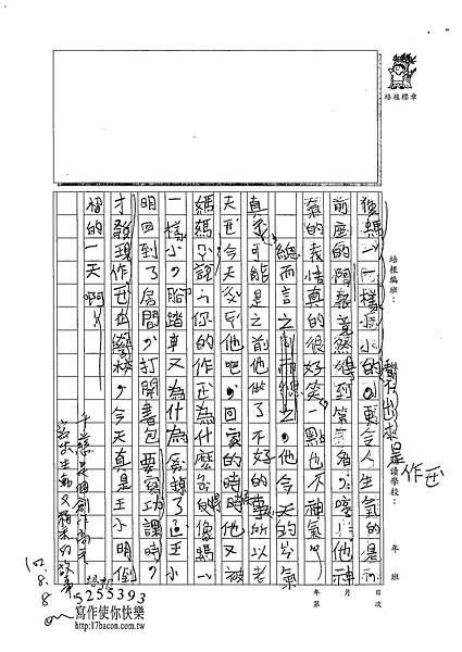 102TMW211黃千慈 (2)