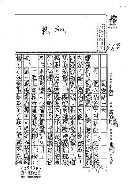 102TMW211黃旭鵬 (1)