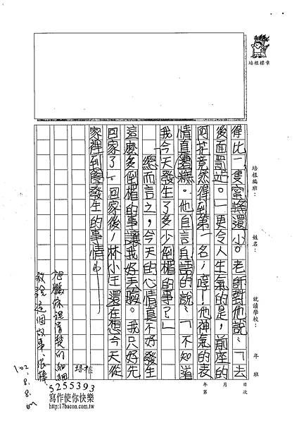 102TMW211黃旭鵬 (2)