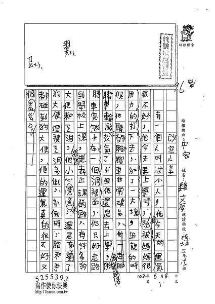 102TMW211魏文厚 (1)