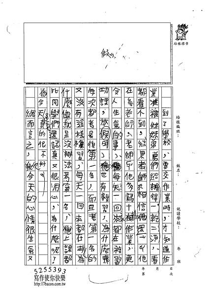102TMW211魏文厚 (2)