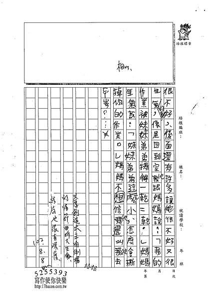 102TMW211魏文厚 (3)