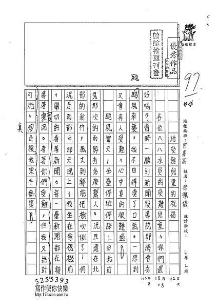 102TSW208徐珮儀 (1)