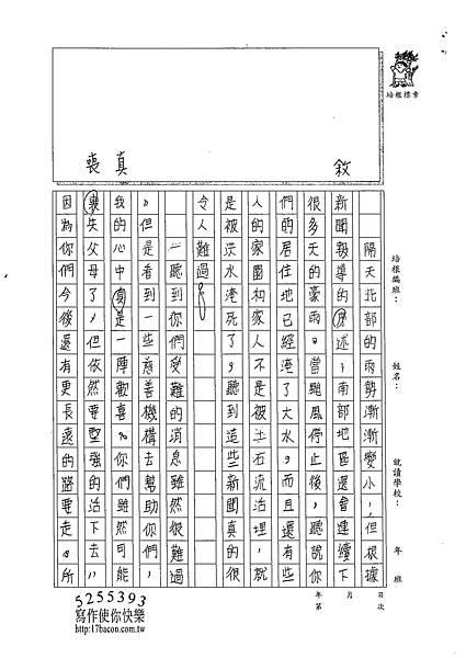 102TSW208徐珮儀 (2)