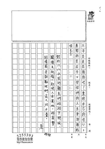102TSW208徐珮儀 (3)
