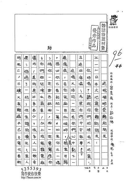102TSW208郭芯語 (1)