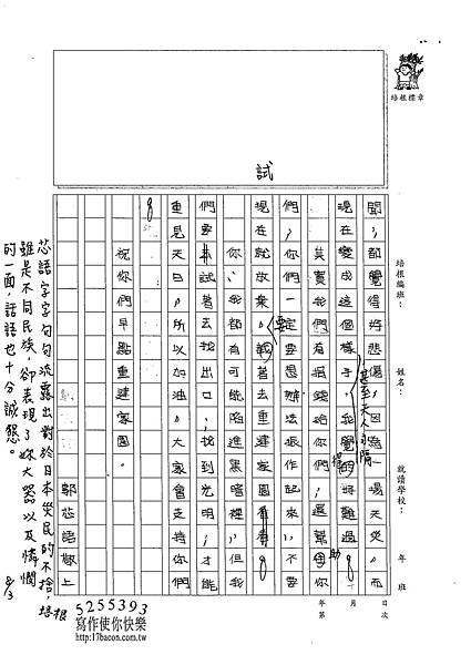 102TSW208郭芯語 (2)