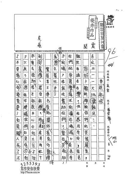 102TSW208潘奕樺 (1)