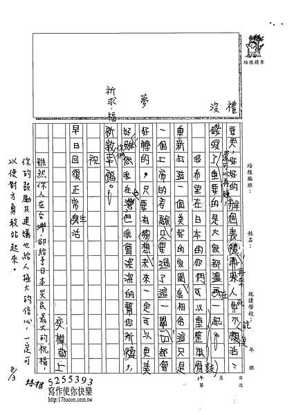 102TSW208潘奕樺 (2)