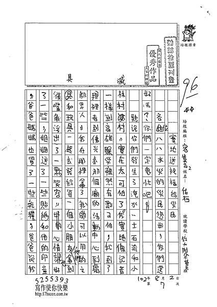 102TSW208魏佑桓 (1)