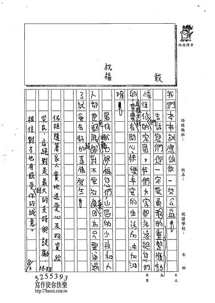 102TSW208魏佑桓 (2)
