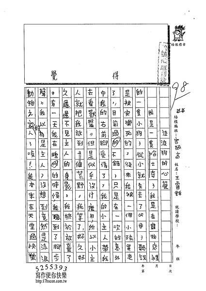 102TSW210王睿群 (1)
