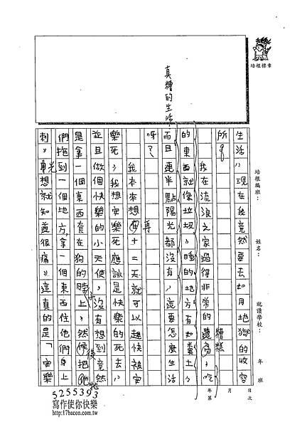 102TSW210王睿群 (2)