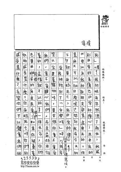 102TSW210王睿群 (3)