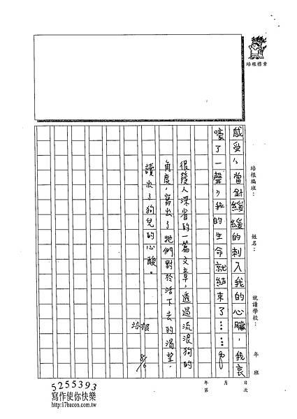 102TSW210王睿群 (4)