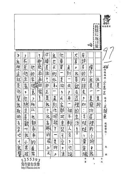 102TSW210王顥東 (1)