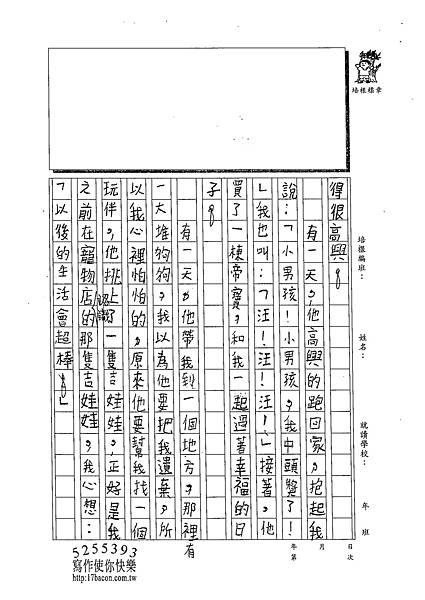 102TSW210王顥東 (2)