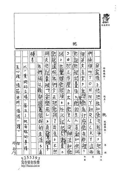 102TSW210王顥東 (3)
