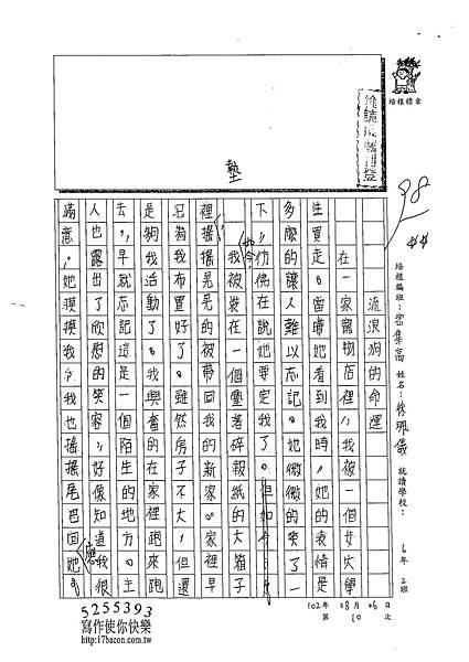 102TSW210徐珮儀 (1)