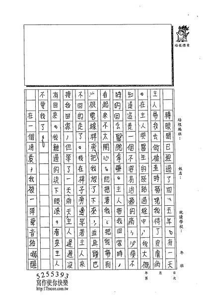 102TSW210徐珮儀 (2)