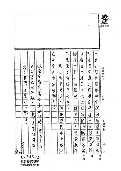 102TSW210徐珮儀 (4)