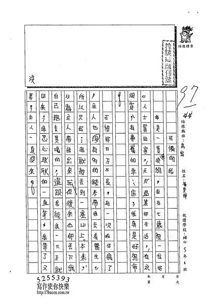 102TSW210潘奕樺 (1)