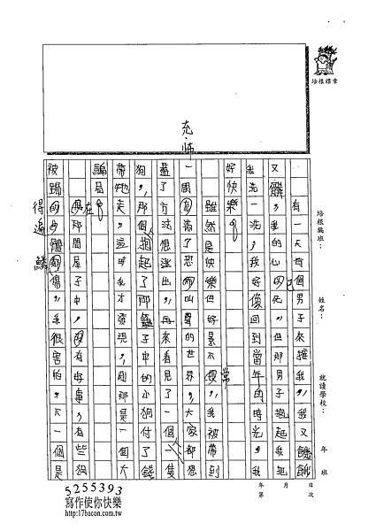 102TSW210潘奕樺 (2)